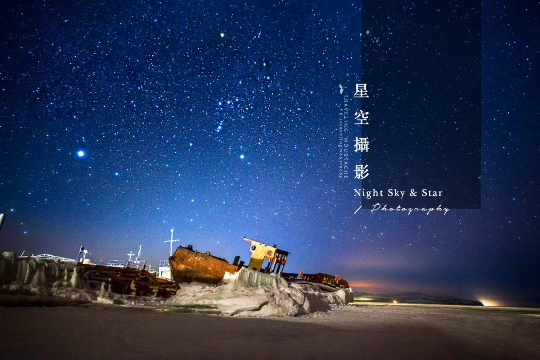 Night Sky & Star Photography