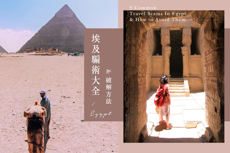 egypt-sacms