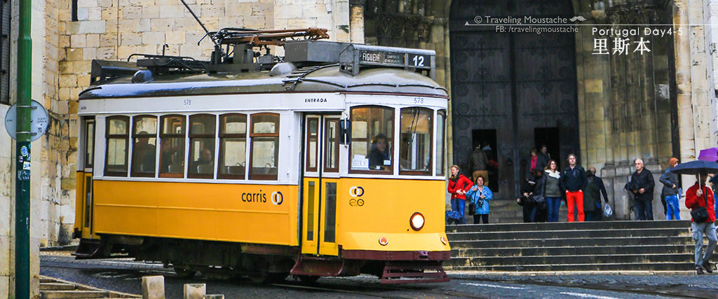 葡萄牙旅遊|里斯本新舊城之間——28號電車與阿爾法瑪Alfama老城區