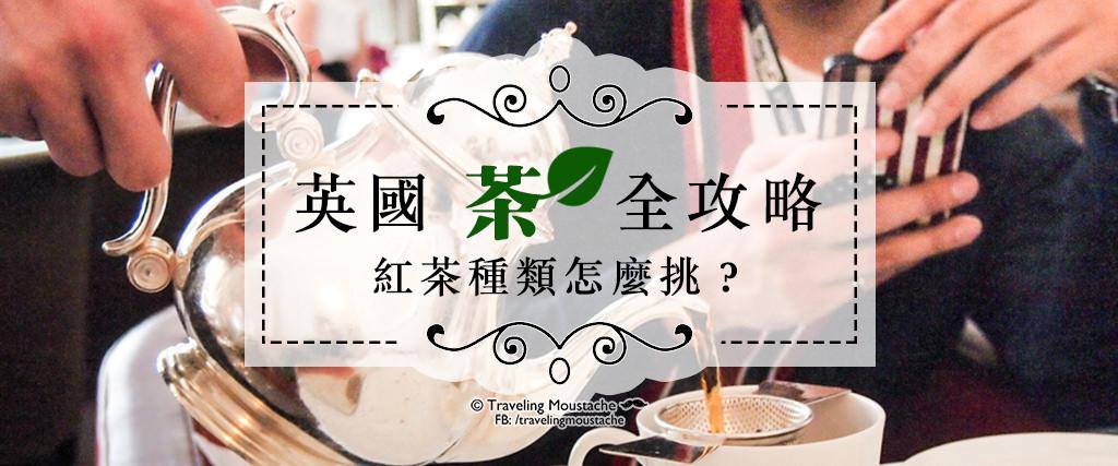 英國購物|下午茶攻略:茶種挑選與沖泡指南