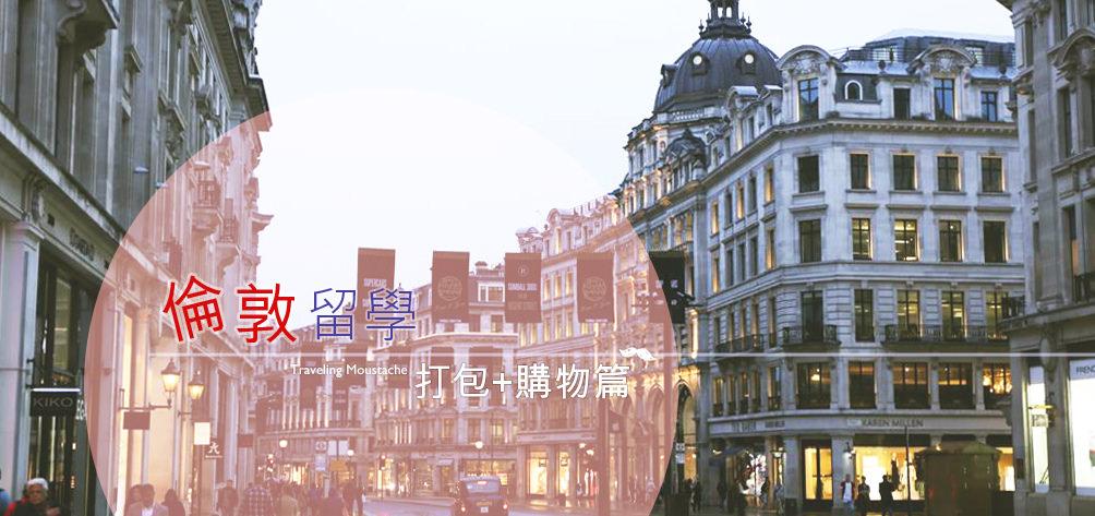英國留學|倫敦留學,行李打包與生活用品採買計劃懶人包