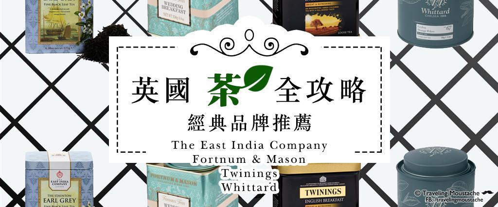 英國購物|下午茶攻略:4大經典茶葉品牌推薦