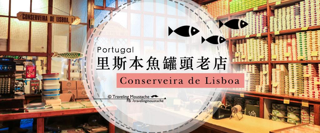 葡萄牙購物|里斯本魚罐頭老店:Conserveira de Lisboa