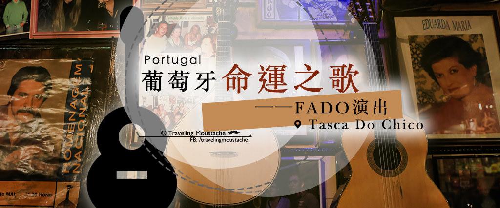葡萄牙旅遊|在里斯本聆聽命運之歌——法朵(Fado)演出