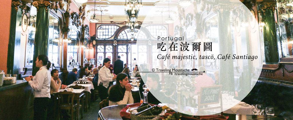 葡萄牙美食|吃在波爾圖/波多:Café Majestic, Tascö, Café Santiago
