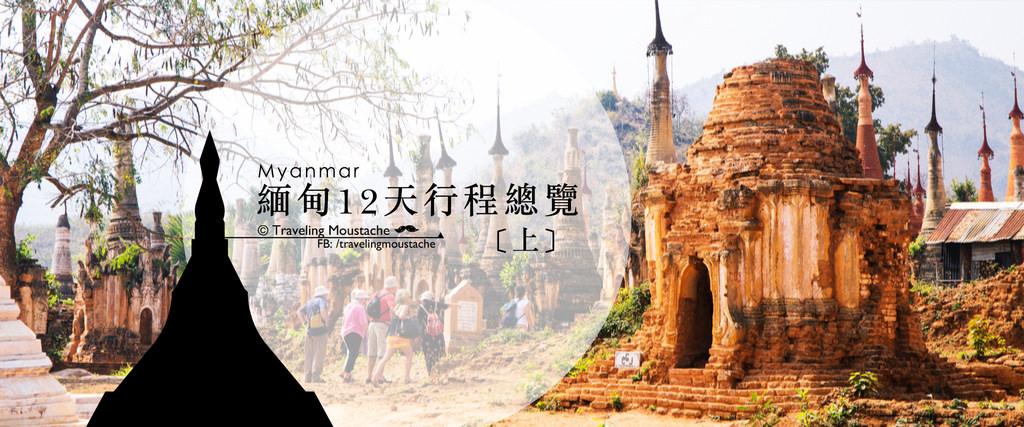 緬甸旅遊|赤足走過萬佛之城——仰光、蒲甘、蒙育瓦紀行
