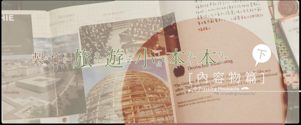 旅遊紀錄| 繪畫苦手也適用的旅遊手帳製作心得——實用裝飾技巧