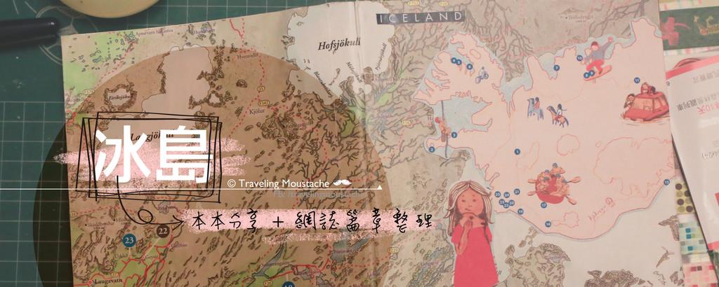 冰島旅遊|行程總覽與旅遊手帳分享