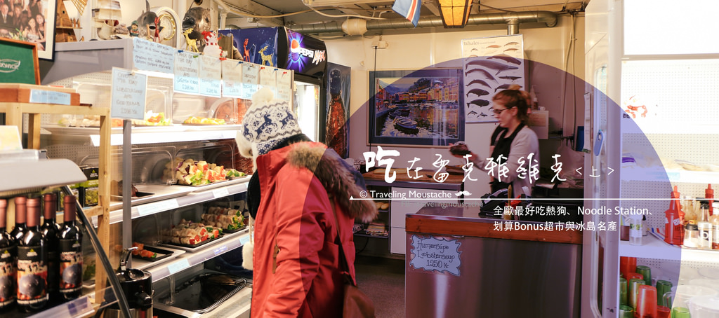冰島美食|雷克雅維克平價美食:Bæjarins Beztu Pylsur熱狗、Noodle Station、Bonus超市與超市點心