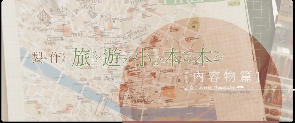 旅遊紀錄|繪畫苦手也適用的旅遊手帳製作——素材蒐集與應用!