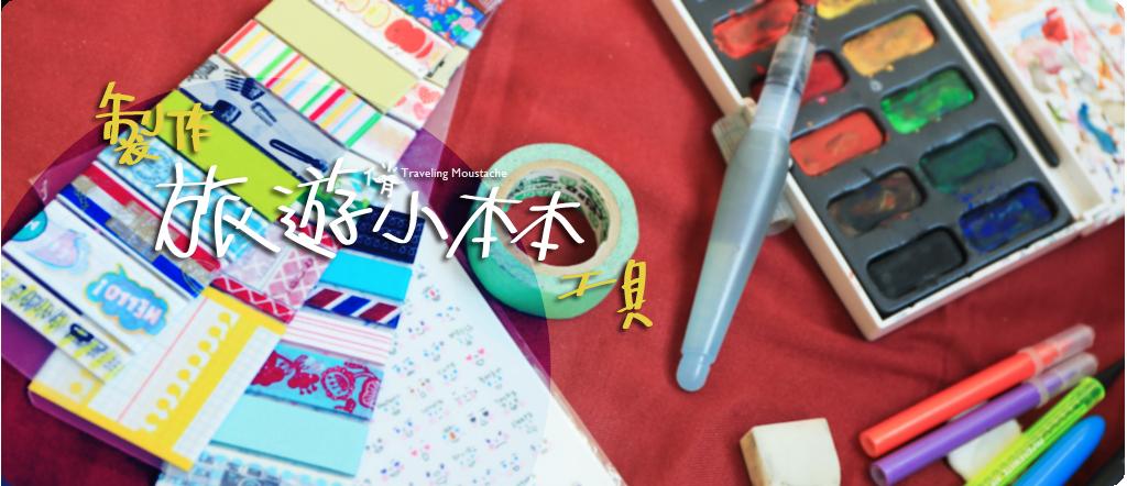 旅遊紀錄|繪畫苦手也適用的旅遊手帳製作——常用文具分享