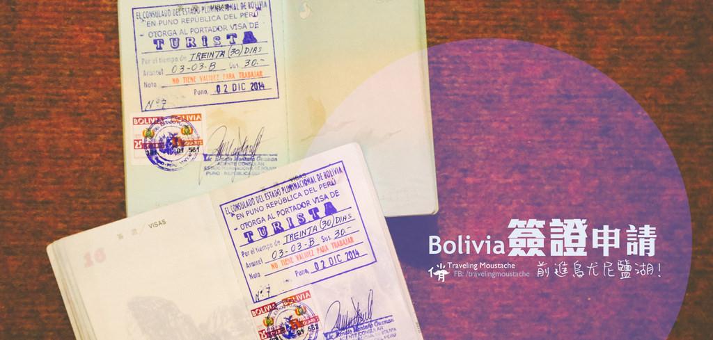 玻利維亞旅遊|玻利維亞簽證申請與過境流程 (2017.08更新)