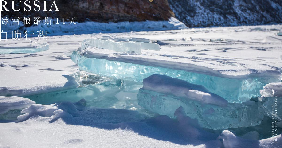 俄羅斯旅遊|冰封貝加爾湖與童話莫斯科_11天自助行程
