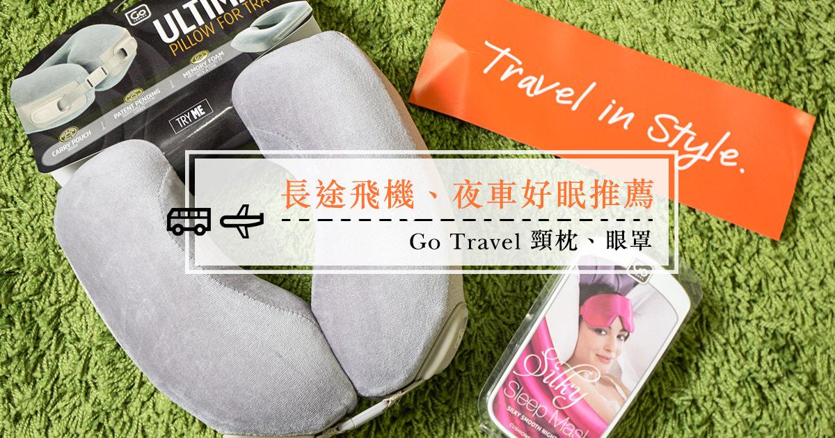 旅行好物|長途飛機、夜車好眠推薦,英國Go Travel頸枕與眼罩(含折扣碼)
