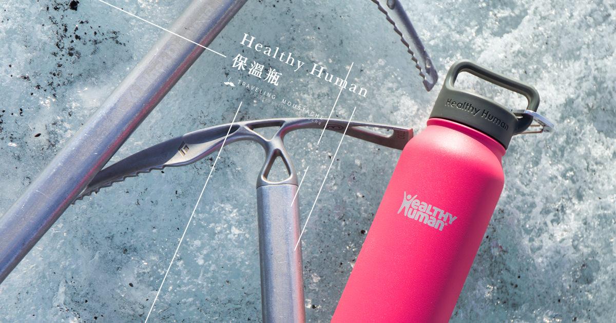 旅行好物|Healthy Human 不鏽鋼保冷保溫瓶,伴我走過冰島寒冬的溫暖旅伴