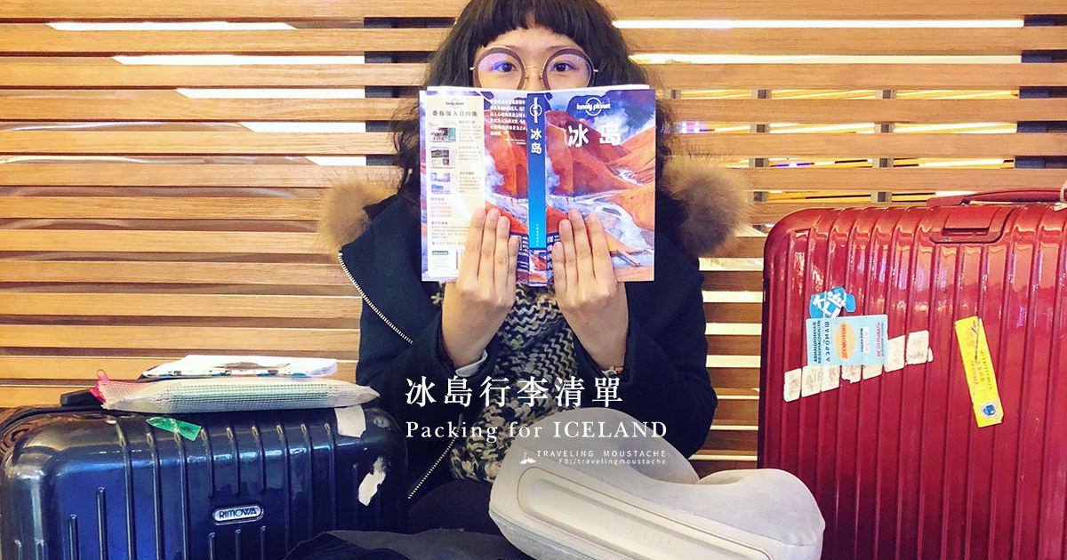冰島旅遊|冬季自助,攜帶物品推薦(含完整行李清單下載)