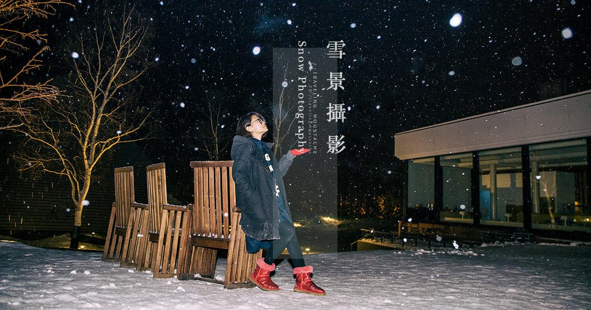 攝影|冬季雪景拍攝——實用技巧與場景應用