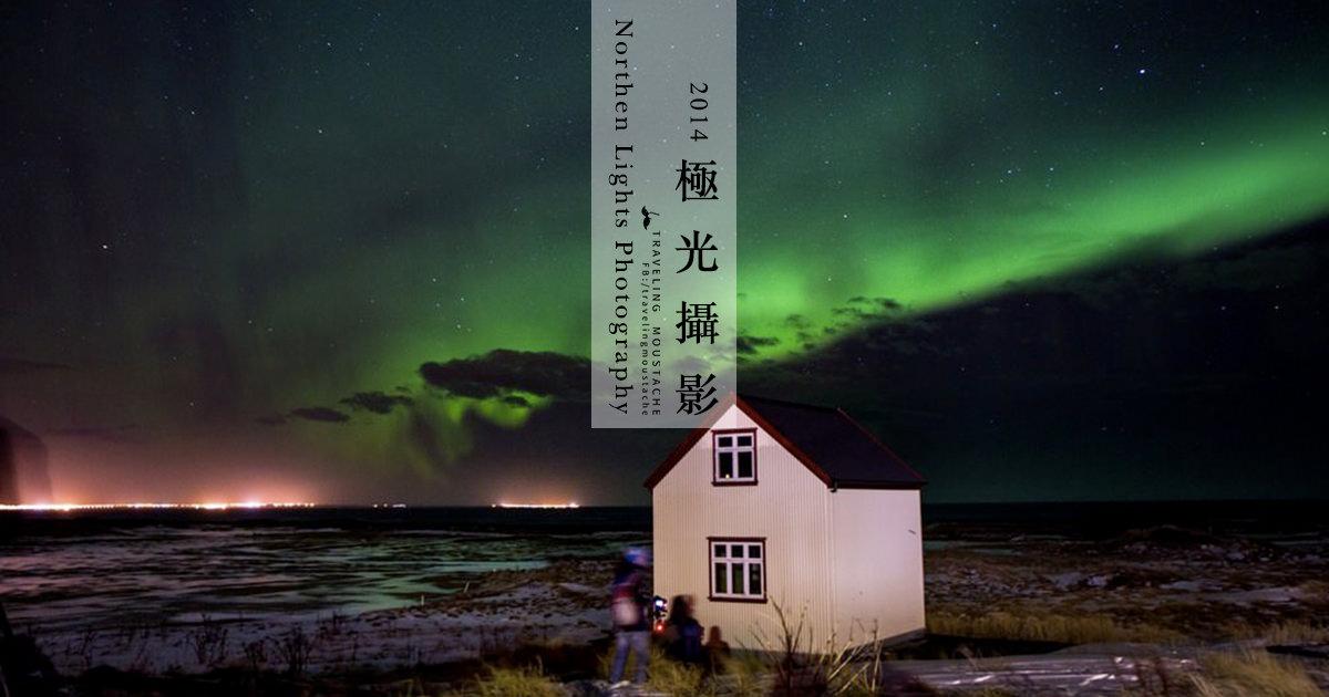 攝影|冰島極光拍攝:技巧與心得分享