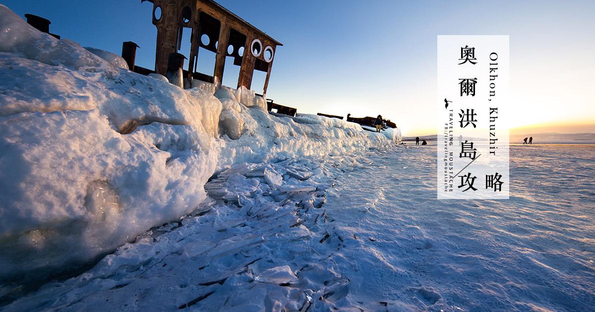 俄羅斯旅遊|漫遊貝加爾湖畔,奧爾洪島胡日爾村夕陽景點、美食、住宿攻略