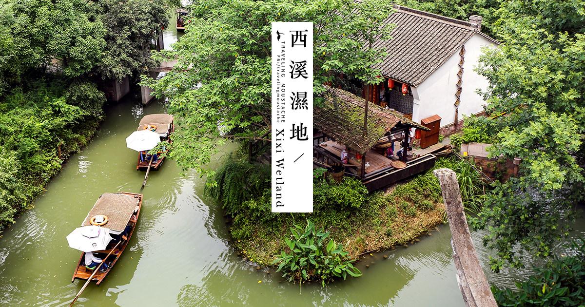 杭州旅遊|西溪濕地,宋高宗一見傾心的《非誠勿擾》取景地