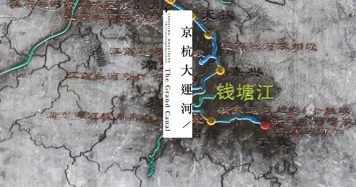 杭州旅遊|京杭大運河,流淌千年的中原命脈(歷史、船遊、周邊景點整理)
