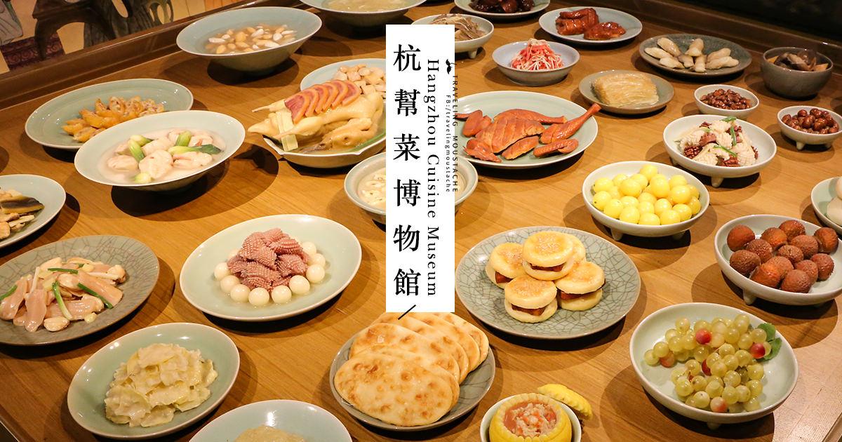 杭州旅遊|杭幫菜博物館,大口吃遍經典杭幫菜餚