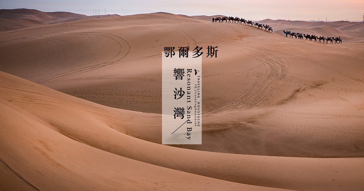 內蒙古旅遊|鄂爾多斯響沙灣:不寂寞的沙漠遊樂園(活動、交通、門票攻略)