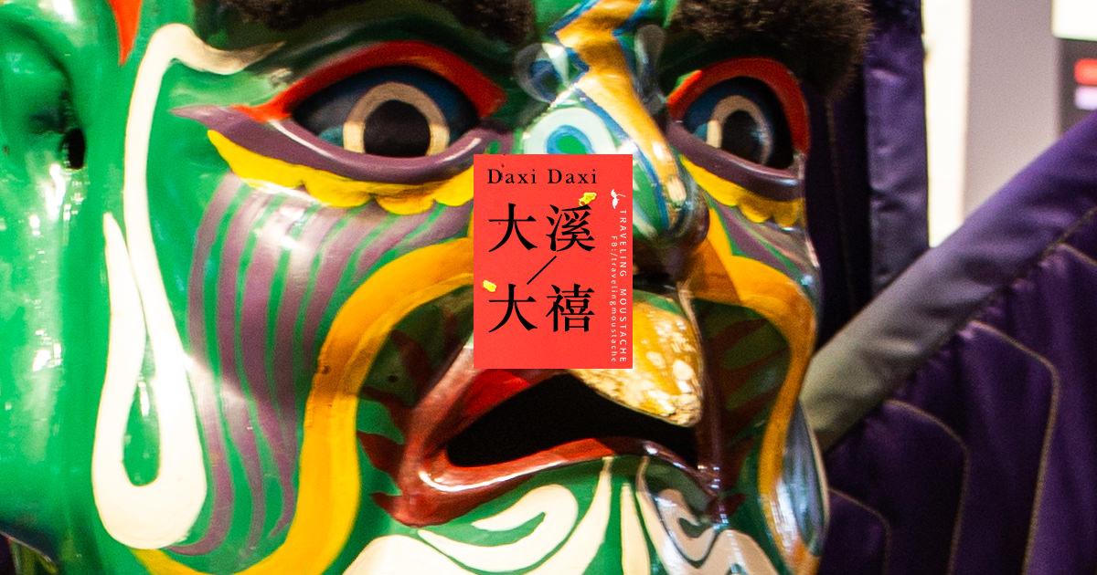 台灣旅遊|桃園大溪大禧,設計 x 傳統的半日旅行提案