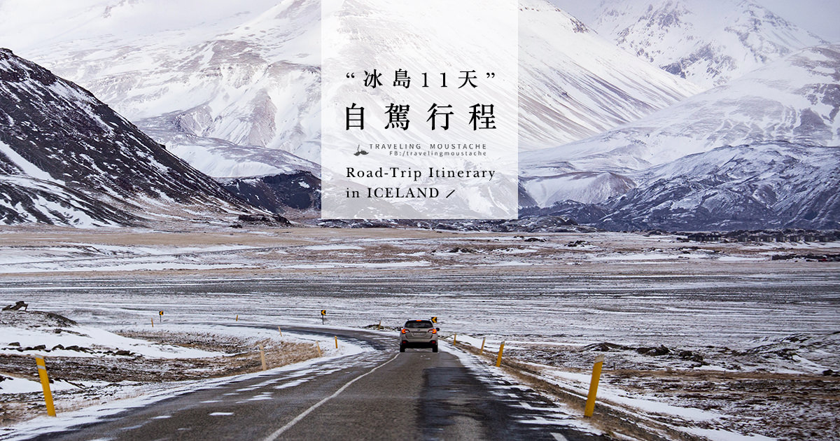 冰島旅遊|自駕環島:11天自助行程、景點與住宿整理(含行程手冊下載)