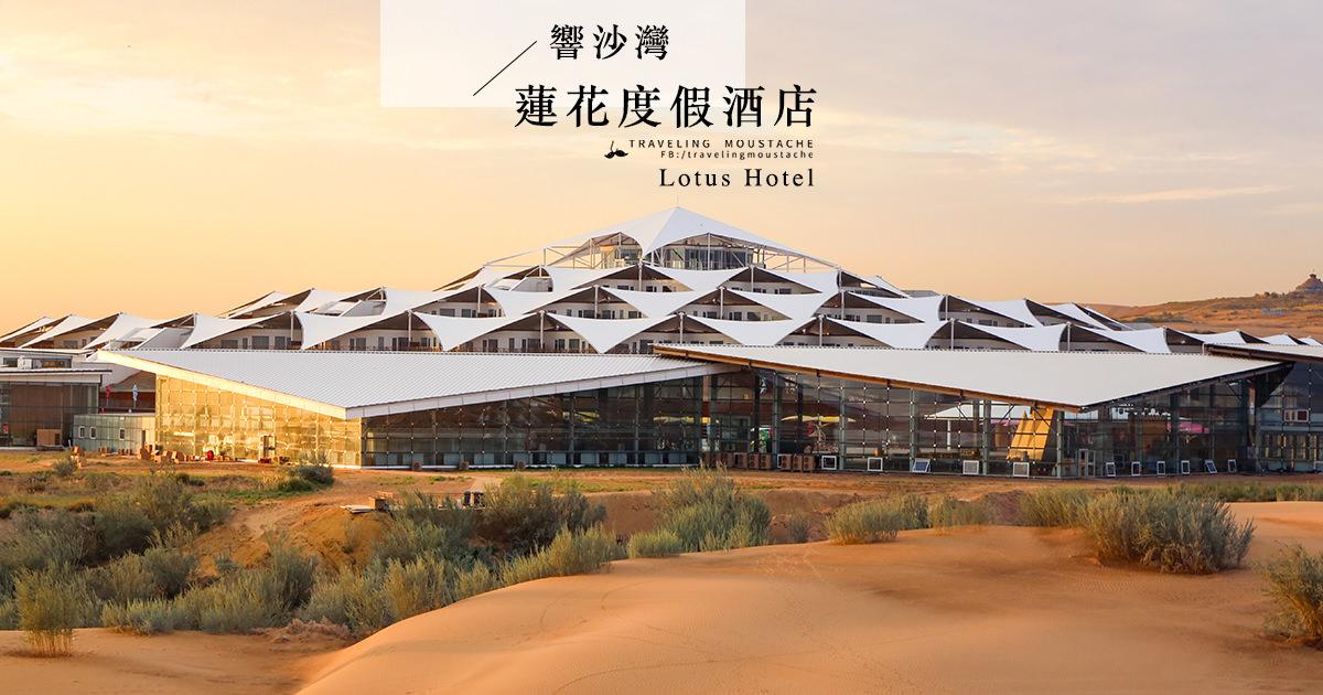 內蒙古住宿・響沙灣|蓮花度假酒店,沙漠中的七星天堂旅宿