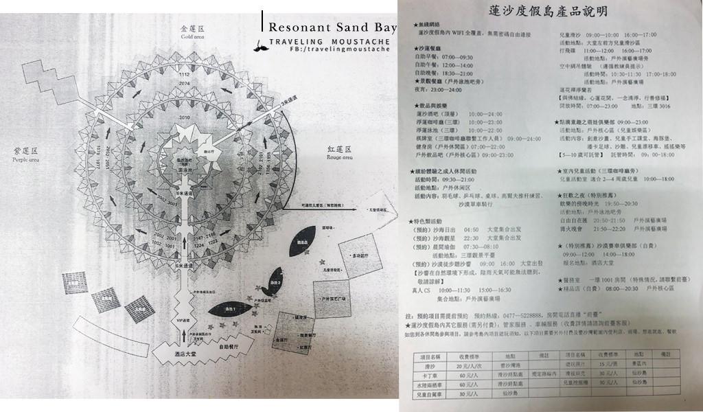 響沙灣_蓮花度假酒店_平面圖與活動