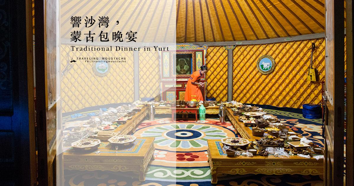 內蒙古旅遊|蒙古包晚宴:歌聲不停酒不停的蒙族飲食文化盛宴