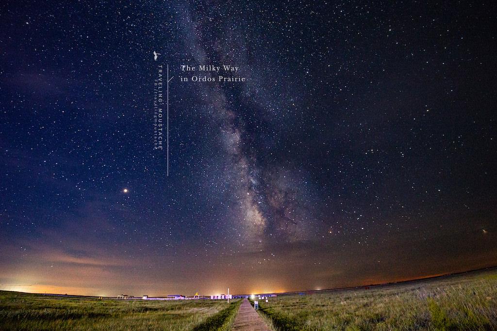 鄂爾多斯草原-銀河