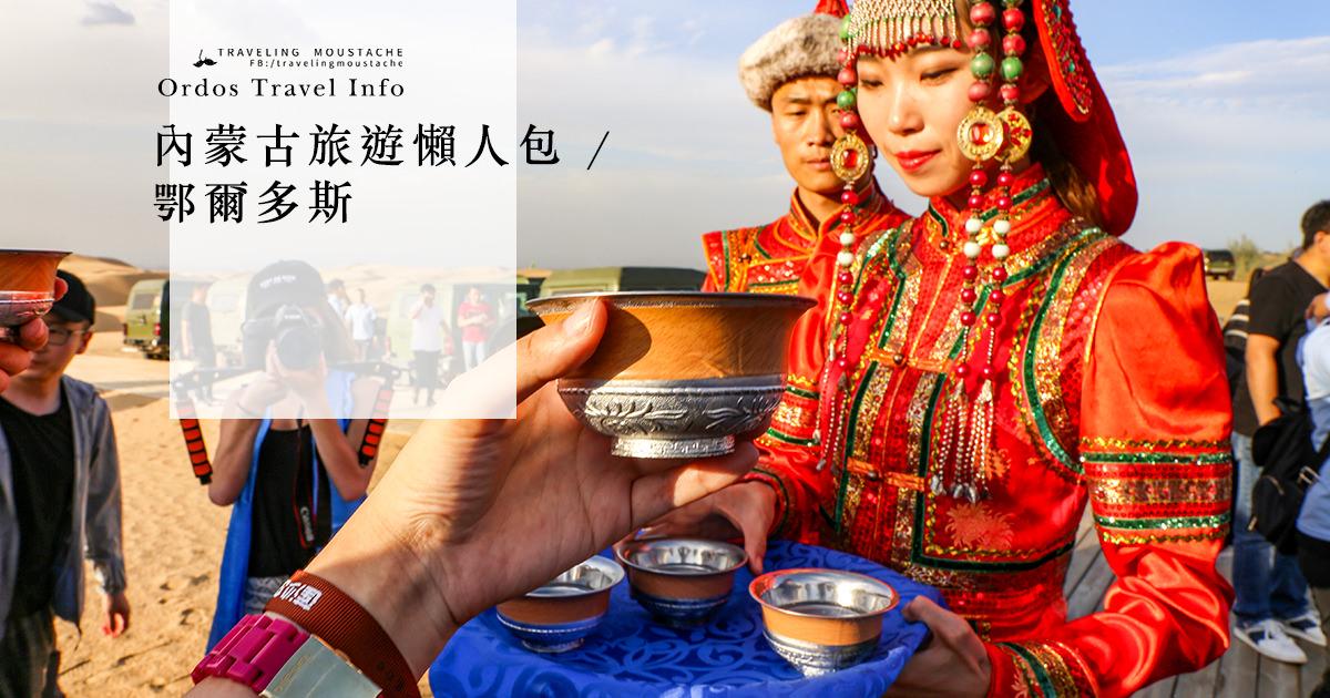 內蒙古旅遊|行前規劃懶人包,鄂爾多斯行程、交通、景點、美食、旅遊季節、實用資訊總整理
