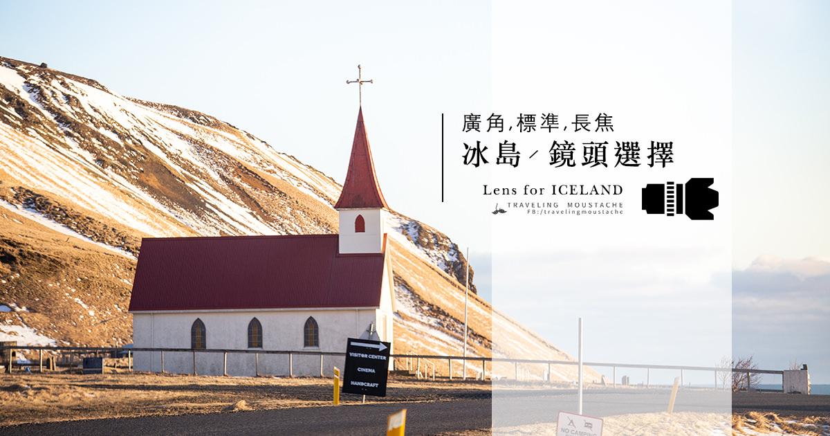 攝影|冰島鏡頭怎麼帶:廣角、標準、長焦鏡頭運用