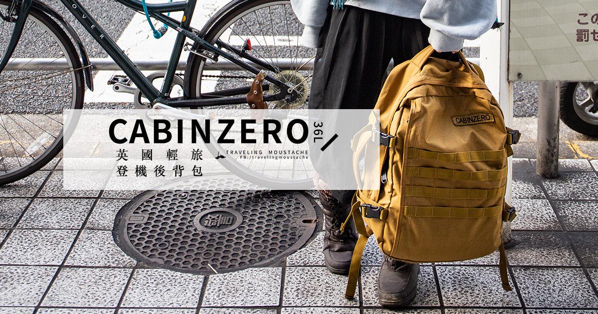 旅行好物|CabinZero 英國輕旅登機後背包,廉航輕旅行一包搞定