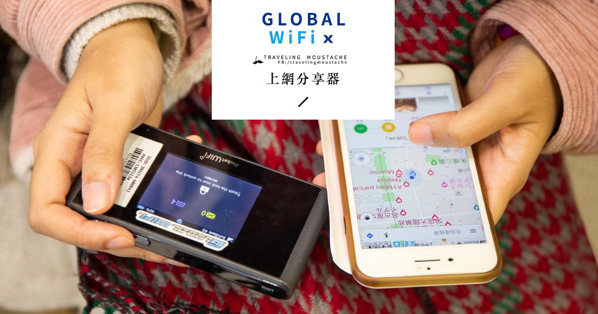 海外上網推薦|GLOBAL WiFi 分享器8折/免運優惠,日本網路吃到飽,機種推薦與租借流程