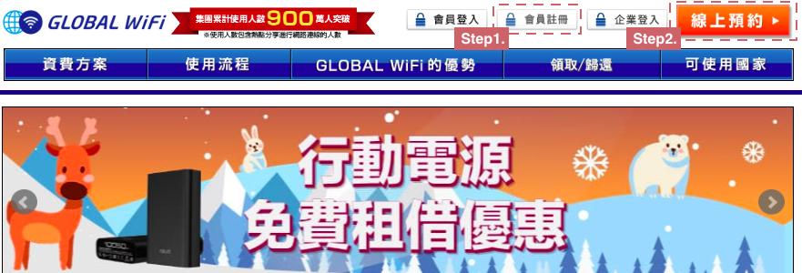 GLOBAL WIFI 分享器租借