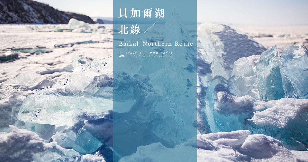俄羅斯旅遊|貝加爾湖北線,遇見西伯利亞冰封翡翠