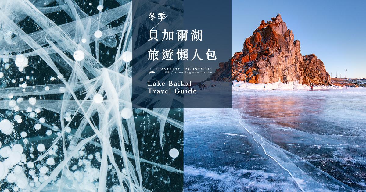 俄羅斯旅遊|冬季貝加爾湖自助懶人包,行程、預算、交通、旅行季節、美食、住宿、當地旅行團與實用資訊總整理