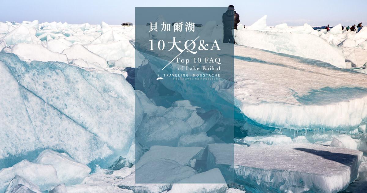 俄羅斯旅遊|冬季貝加爾湖自由行/自助,十大常見問題 Q&A