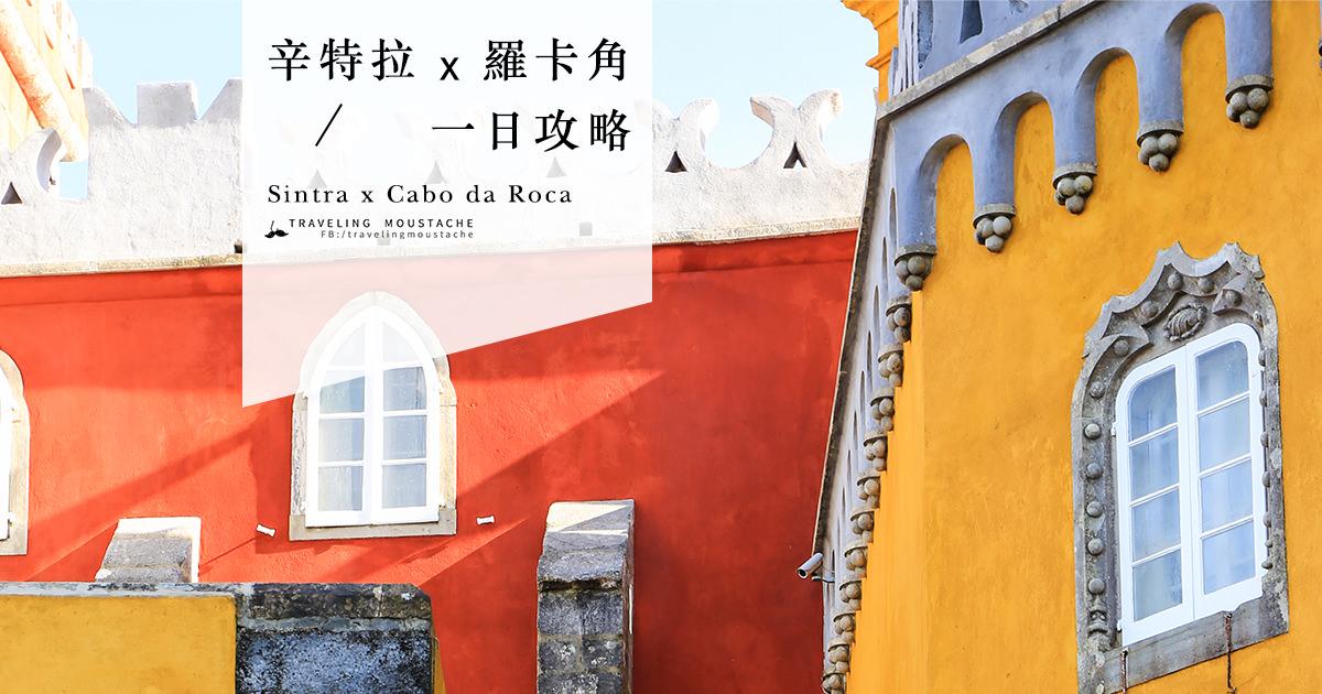 葡萄牙旅遊|辛特拉 x 羅卡角一日攻略,景點、交通、行程、美食推薦