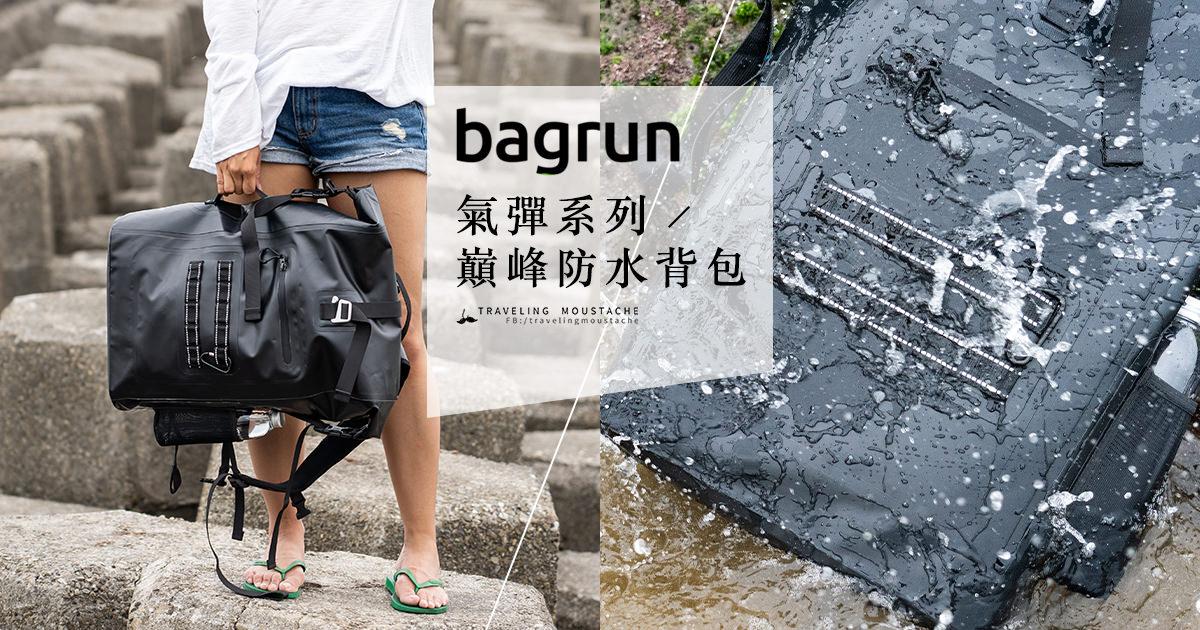 旅行好物|bagrun 氣彈系列巔峰防水背包,城市旅人的100%防水時尚機能包