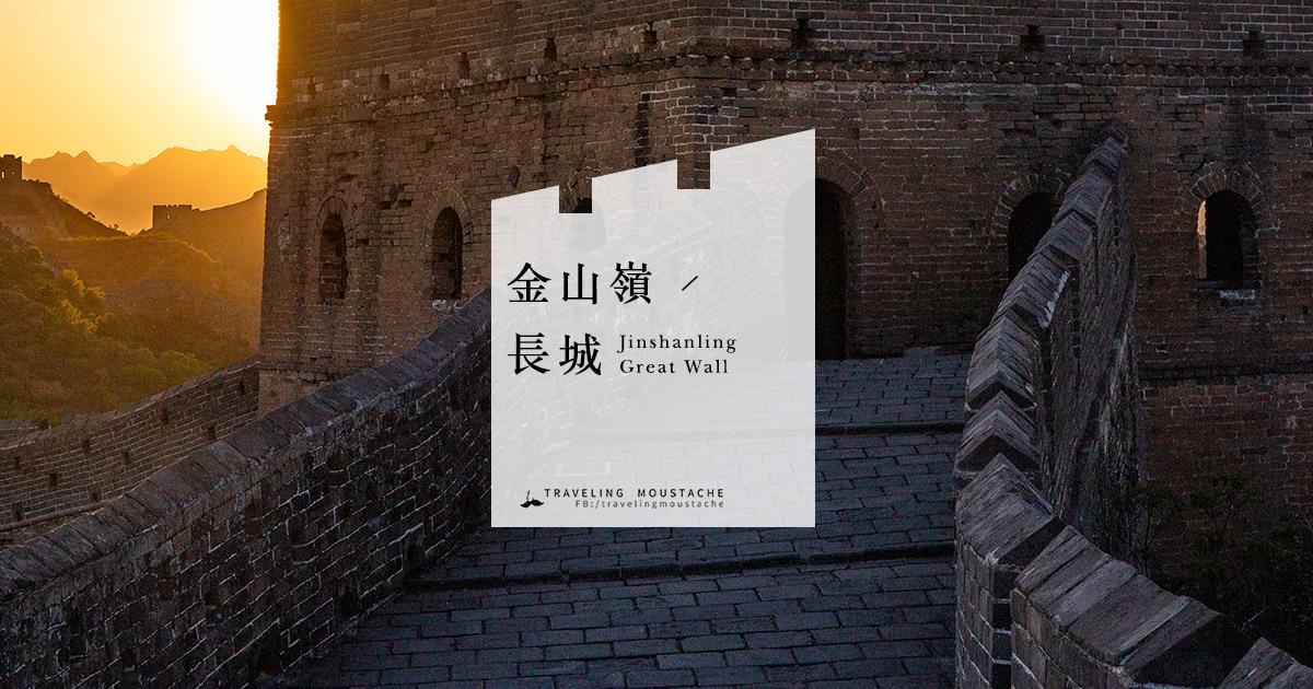 北京旅遊|金山嶺長城,遊人罕至的京郊野長城