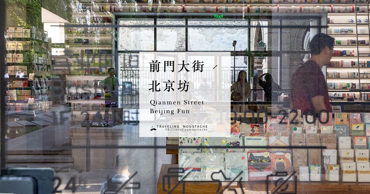 北京旅遊|北京坊,前門大街文藝新地標|特色店舖推薦