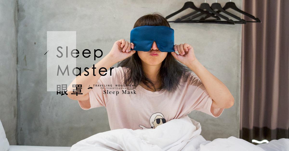 旅行好物|SLEEP MASTER 精品睡眠用眼罩,為你遮去一切光亮與打擾|旅遊家居遮光眼罩推薦