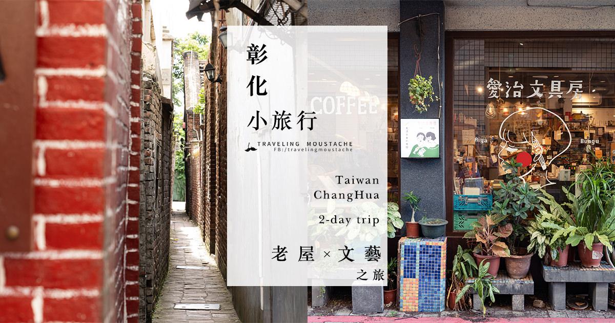 台灣旅遊|彰化 & 鹿港|老屋 x 文藝兩日小旅行提案,穿梭山海間的美好舊時光