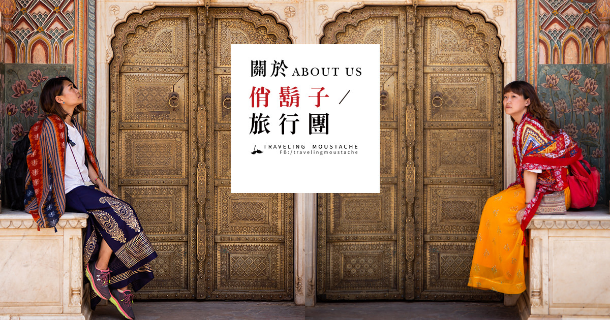 About Us|關於俏鬍子