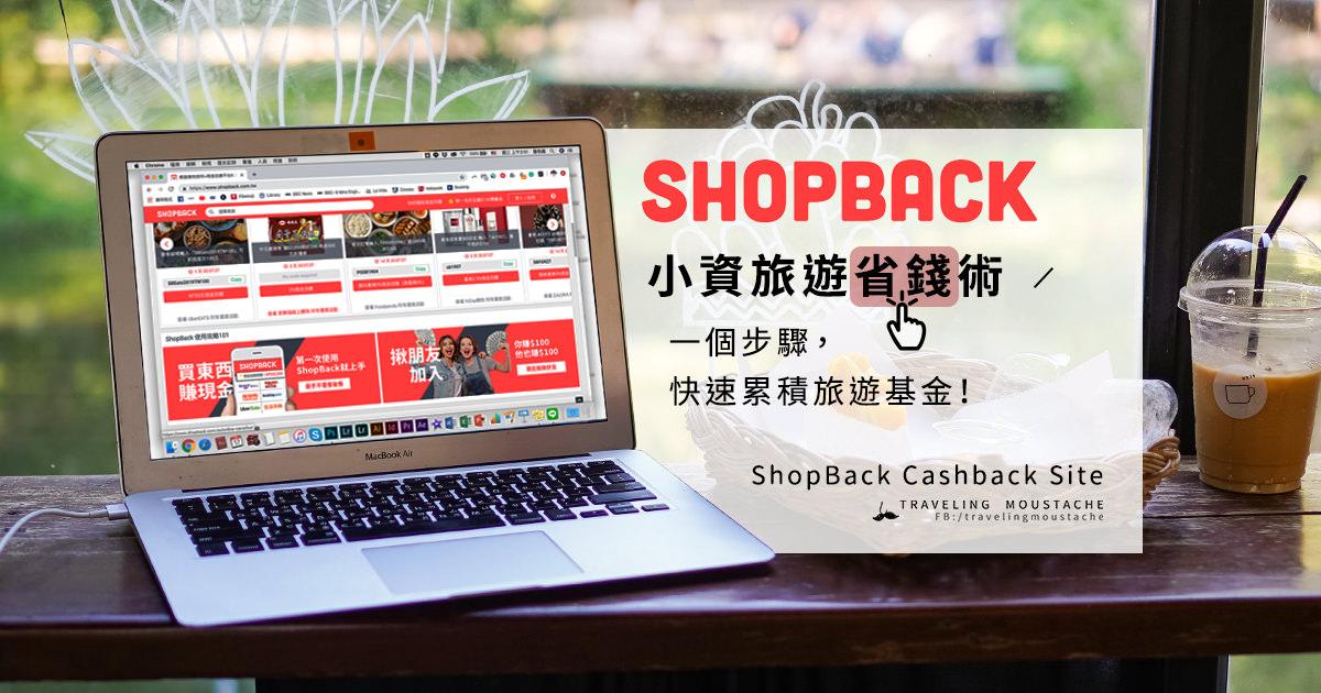網站推薦|小資旅遊省錢術——ShopBack 現金回饋網|機票飯店、行程吃喝到網購都能省,這次就用現金回饋來累積旅行基金吧!