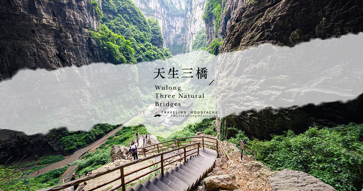 重慶旅遊|武隆天生三橋,變形金剛與滿城盡帶黃金甲取景地|地球上最美天坑
